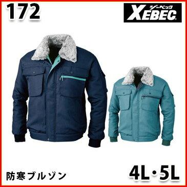 172 加工糸防寒ブルゾン〈 4L・5L 〉XEBEC ジーベックSALEセール