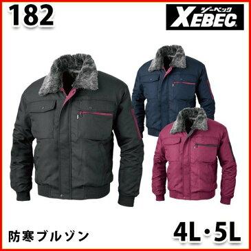 182 加工糸防寒ブルゾン〈 4L・5L 〉XEBEC ジーベックSALEセール