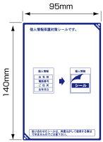 目隠しシール【個人情報保護シール】