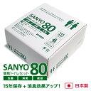 簡易トイレ SANYO80