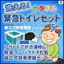純正日本製 洗える緊急トイレセット( PP製組立式簡易便器+...