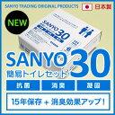 簡易トイレ SANYO30 (30回分) 【15年間の長期保存が可能!】 純正日本製 抗菌 消臭 凝...