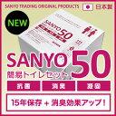 簡易トイレ SANYO50 (50回分) 【15年間の長期保...