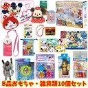 【訳あり品】B品おもちゃ・雑貨類10個セット 何が届くかお楽しみ♪の商品画像