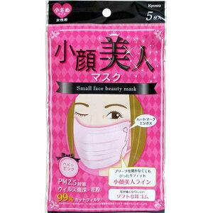 【メール便可】小顔美人マスク 女性用 小さめサイズ 5枚