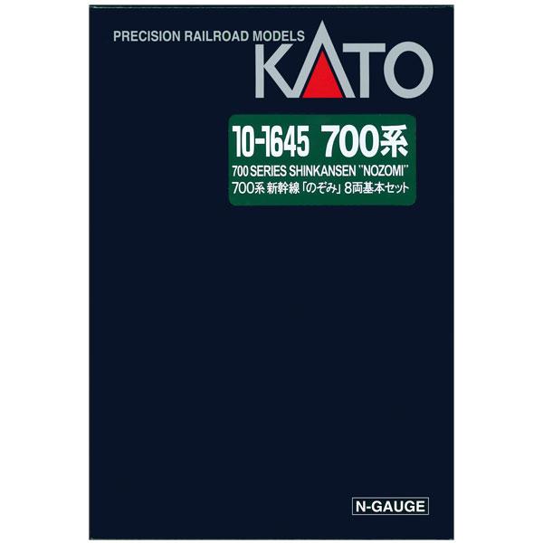 KATONゲージ700系新幹線のぞみ8両基本セット(STANDARDSET)10-1645