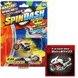 【12個セット1個当たり160円】スピンダッシュ SPINDASH B−08  (ダッシュホワイクス)【バイク ミニカー 車 レース 男の子 高速 マイクロマシン】60s
