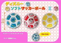 やわらか素材の安全設計!ディズニーソフトサッカーボールpart.2 3個セット(1個あたり200円)