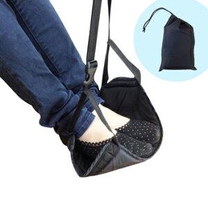 足を高く保持でき、リラックス効果抜群!旅行用品 | 足ぶらんこ フットレスト 【T20280】