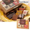[バレンタイン チョコレート] ベルギーお土産 | カフェタッセ アソートチョコレート 1箱 …