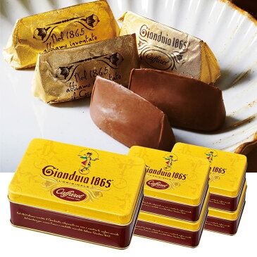 [5000円以上で送料無料] イタリアお土産   カファレル Caffarel ジャンドゥーヤ クラシックミニ缶 チョコレート 5缶セット【181006】