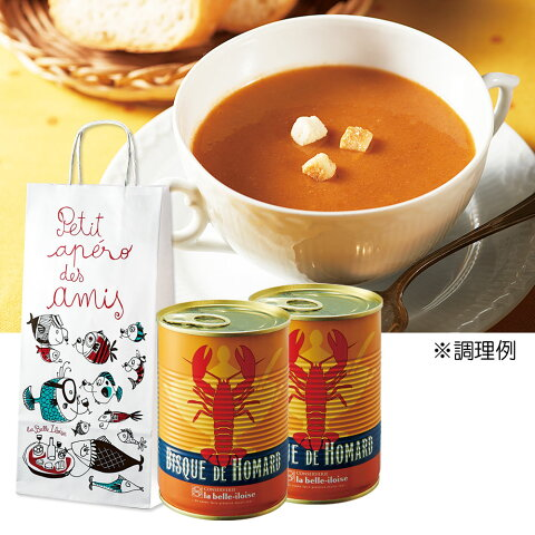 [5400円以上で送料無料] フランスお土産   ブルターニュ産 オマールエビのビスク(クリームスープ) 2缶セット【201039】