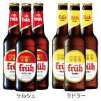 [5400円以上で送料無料] ドイツお土産 | フリュー ケルシュ(ビール)&ラドラー(発泡酒) 6本セット【R91039】