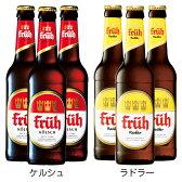 [5000円以上で送料無料] ドイツお土産 | フリュー ケルシュ&ラドラー ビール 2種6本セット【R71035】