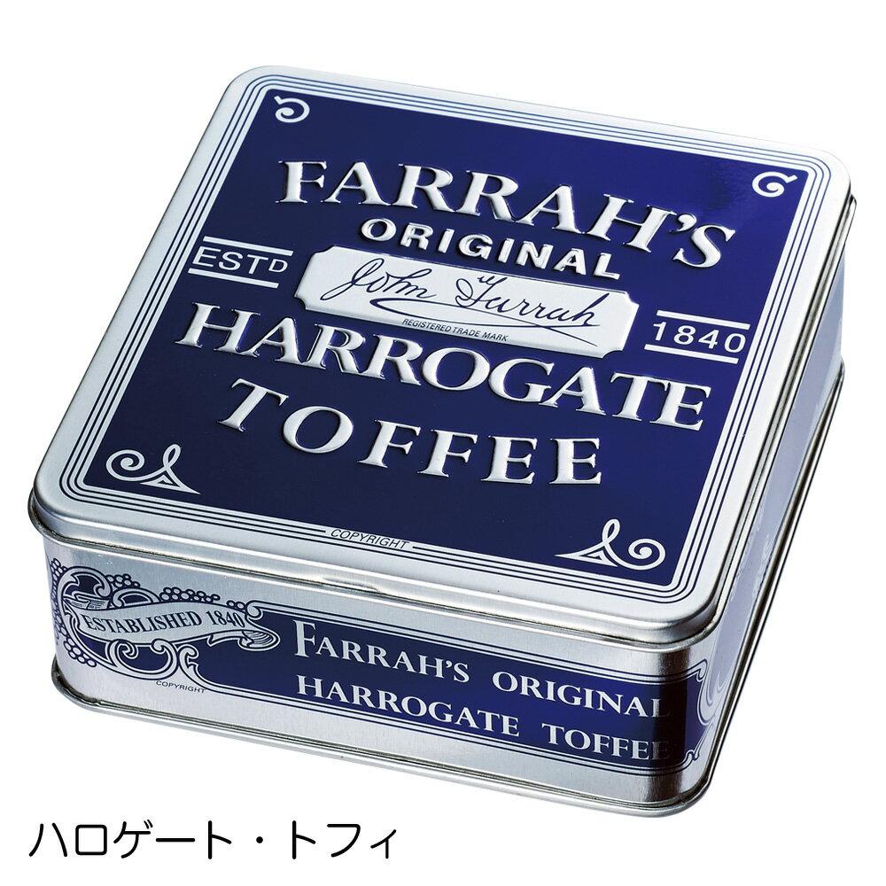 [5000円以上で] イギリスお土産 | ファラーズ ハロゲートトフィ 3種セット【191154】