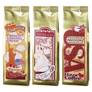 [賞味6/30][5400円以上で送料無料] アメリカお土産   フレーバーコーヒー 3種セット【202046】