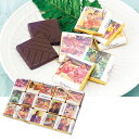 タヒチお土産 | ゴーギャン チョコレート【184098】