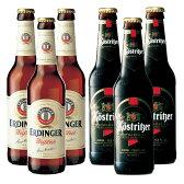 [5000円以上で送料無料] ドイツお土産 | ドイツビール2種飲み比べセット(エルディンガー ヴァイス&ケストリッツアー・シュヴァルツビア)【R06094】