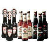 [送料無料]ドイツお土産   ドイツビール3種飲み比べセット(エルディンガー ヴァイス&ケストリッツアー・シュヴァルツビア&ツム・ユーリゲ アルト)【R06095】