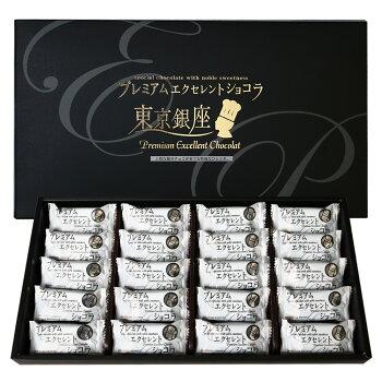 [東京土産]銀座プレミアムエクセレントショコラ20個入り