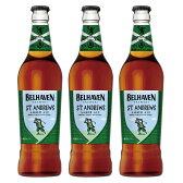 [5000円以上で送料無料] イギリスお土産 | セントアンドリュースビール 3本セット【R71054】