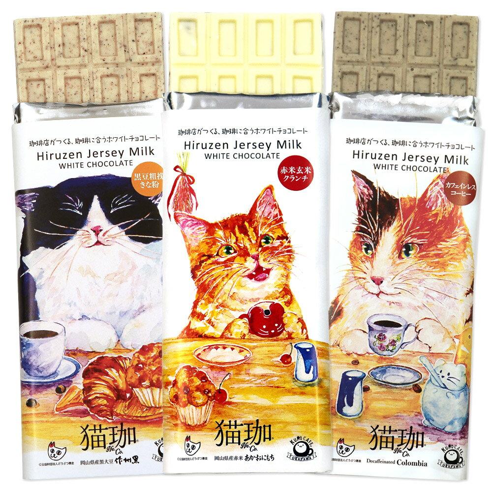 [5000円以上で] 猫珈 蒜山ジャージーミルク ホワイトチョコレート 3種セット(ハチワレ・茶トラ・三毛猫)【880027】