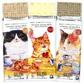 猫珈 蒜山ジャージーミルク ホワイトチョコレート 3種セット ハチワレ・茶トラ・三毛猫