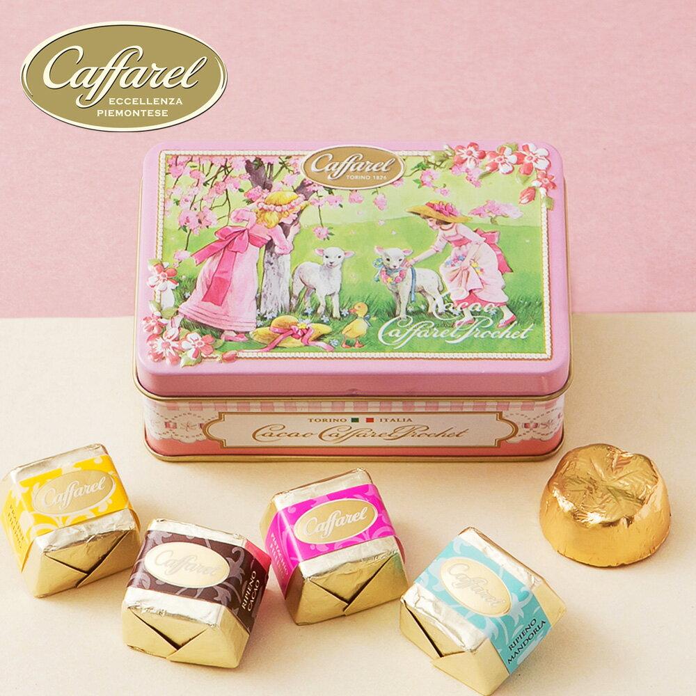 [5000円以上で] カファレル Caffarel リバイバル小缶 ピンク チョコレート ブランド袋付き 【105786】