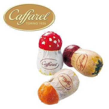 [送料無料] カファレル Caffarel | きのこポット 大 きのこ型チョコレート約170粒入り[あす楽不可]【105789】