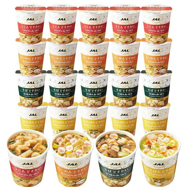 ですかい 全4種20個セット ですかいミニカップ麺(うどんそばらーめんちゃんぽん) 105701  5400円以上で