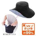 [5000円以上で送料無料] 旅行用品   折りたためる リバーシブルUV帽子 ブラック/ブルーホワイトストライプ【T46400】