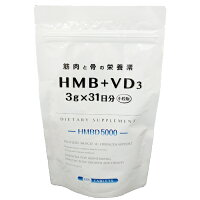 HMB+VD3(ビタミンD3)小粒版HMB3000mg31日分※HMBD5000アルミパウチ袋タイプ