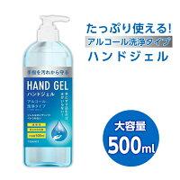 アルコールハンドジェル500mlアルコール洗浄速乾タイプ