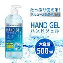日本製 アルコール ハンドジェル 500mlアルコール濃度約58% 速乾タイプ