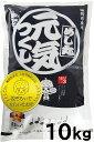 元気つくし 金のめし丸マーク付 福岡県産 10kg(5kg×2) 精米 令和2年産 食味ランキング最高ランク特A米
