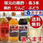 飲む黒酢 坂元醸造 坂元のくろず 3本セット 3種類からお選びいただけます【鹿児島県福山町の坂元醸造】