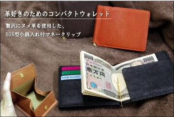 【送料無料】ヌメ革BOX型小銭入れ付レザーマネークリップ10P30May15