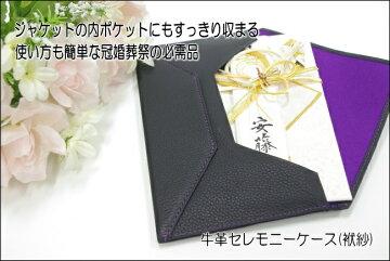 牛革セレモニーケース(レザー袱紗)【RCP】02P02Aug14
