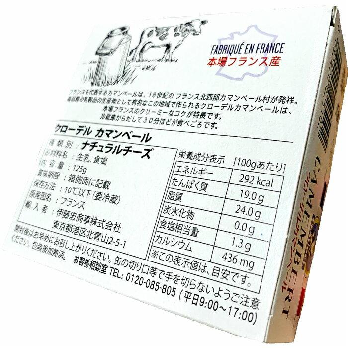 クローデルカマンベールチーズ125g(CamembertCheese)【本場ノルマンディ産】【フランス】【白カビ】【ロングライフ】