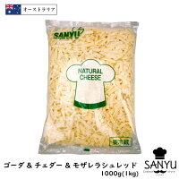 【業務用】【シュレッド】【大特価】オーストラリアチェダーチーズシュレッド1kg(1000g)