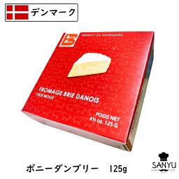 【あす楽】デンマーク ボニーダン ブリー チーズ 125g (Bonny Dane Brie cheese)