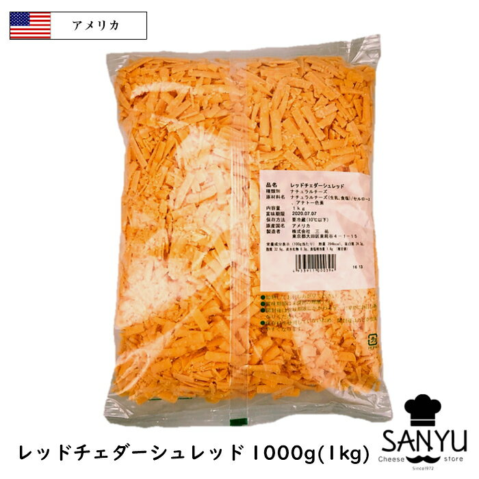 アメリカレッドチェダーシュレッドチーズ1kg(1000g)(shredCheese)【チーズダッカルビ】【業務用】【大容量】【お料理にも】