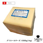 スイス グリエール チーズ 1kgカット(1000g以上お届け)(Gruyere Cheese)【AOC】【業務用】【チーズフォンデュ】【大容量】【セミハード】