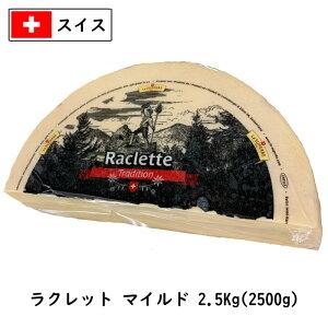 [SPRING SALE]スイス ラクレット チーズ マイルドタイプ 約2.5kgカット(2500g以上でお届け)(Raclette Cheese)【業務用】【大容量】【話題】【本場 スイス】【とろっとろ】【セミハード】