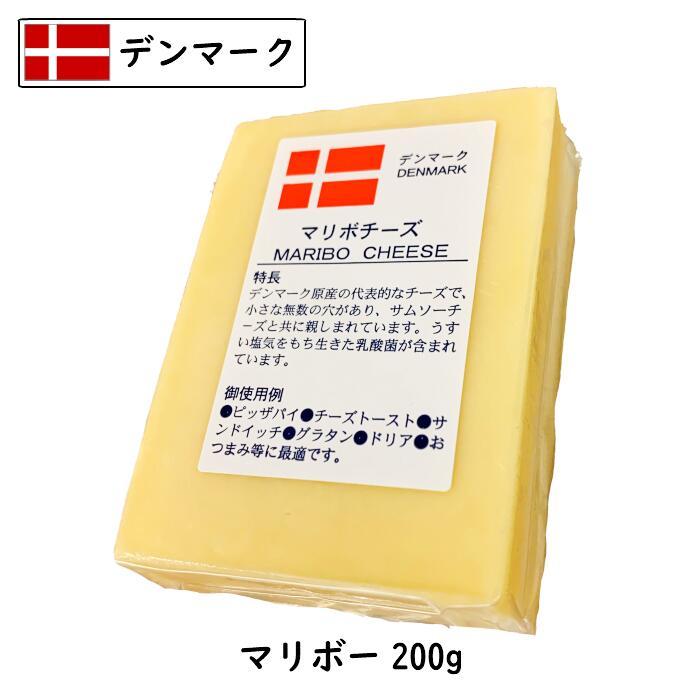マリボー チーズ 200gカット(200g以上お届け)(Maribo Cheese)【本場 デンマーク産】【セミハード】