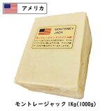 【楽天 スーパーセール 対象商品】アメリカ モントレー ジャック チーズ 1kgカット(1000g以上お届け)(MONTEREY JACK CHEESE)【業務用】【大容量】【セミハード】