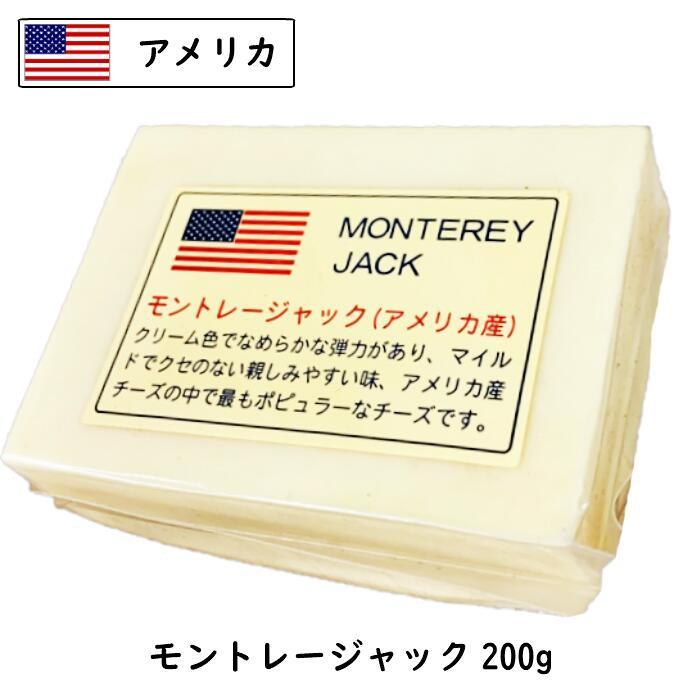 アメリカ モントレー ジャック チーズ 200gカット(200g以上お届け)(MONTEREY JACK CHEESE)【業務用】【大容量】【セミハード】