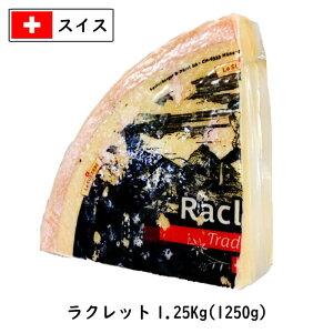 [SALE]スイス ラクレット チーズ 1.25kgカット(1250g以上でお届け)(Raclette Cheese)【業務用】【大容量】【話題】【本場 スイス】【とろっとろ】【セミハード】