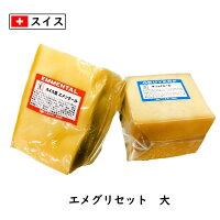 【AOC】【チーズフォンデュ】スイスエメグリチーズセット(小)】【エメンタールグリエール200g各1個セット】