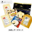 [あす楽]【送料無料】お試しナチュラルチーズセット6種類のチーズを詰め合わせ【総重量1.4kg以上】